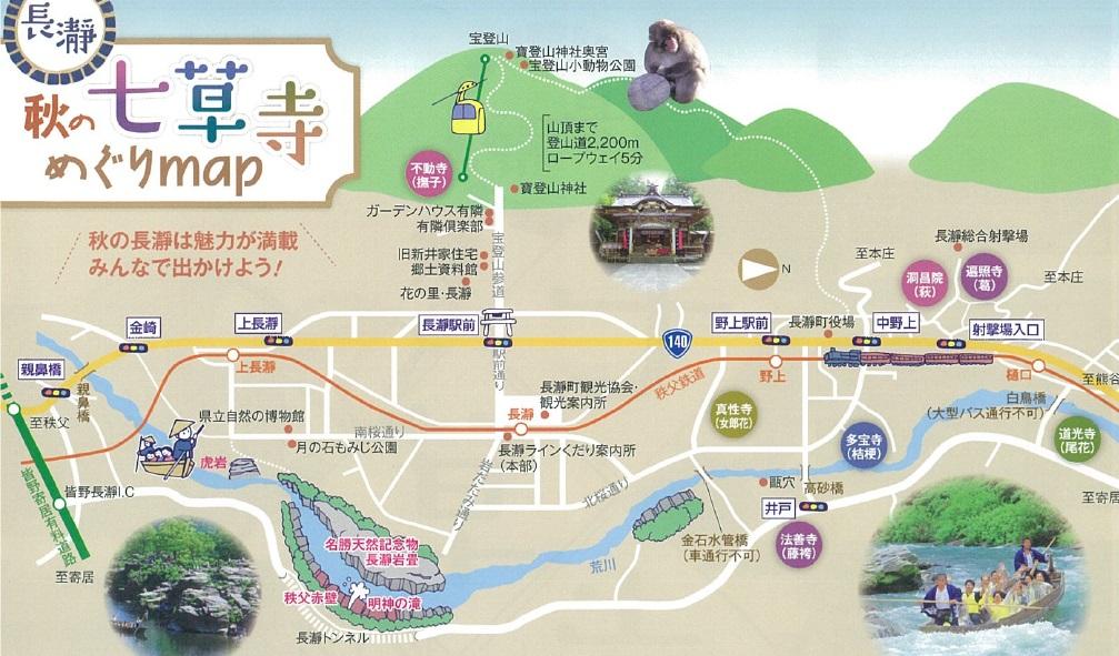 七草寺MAP