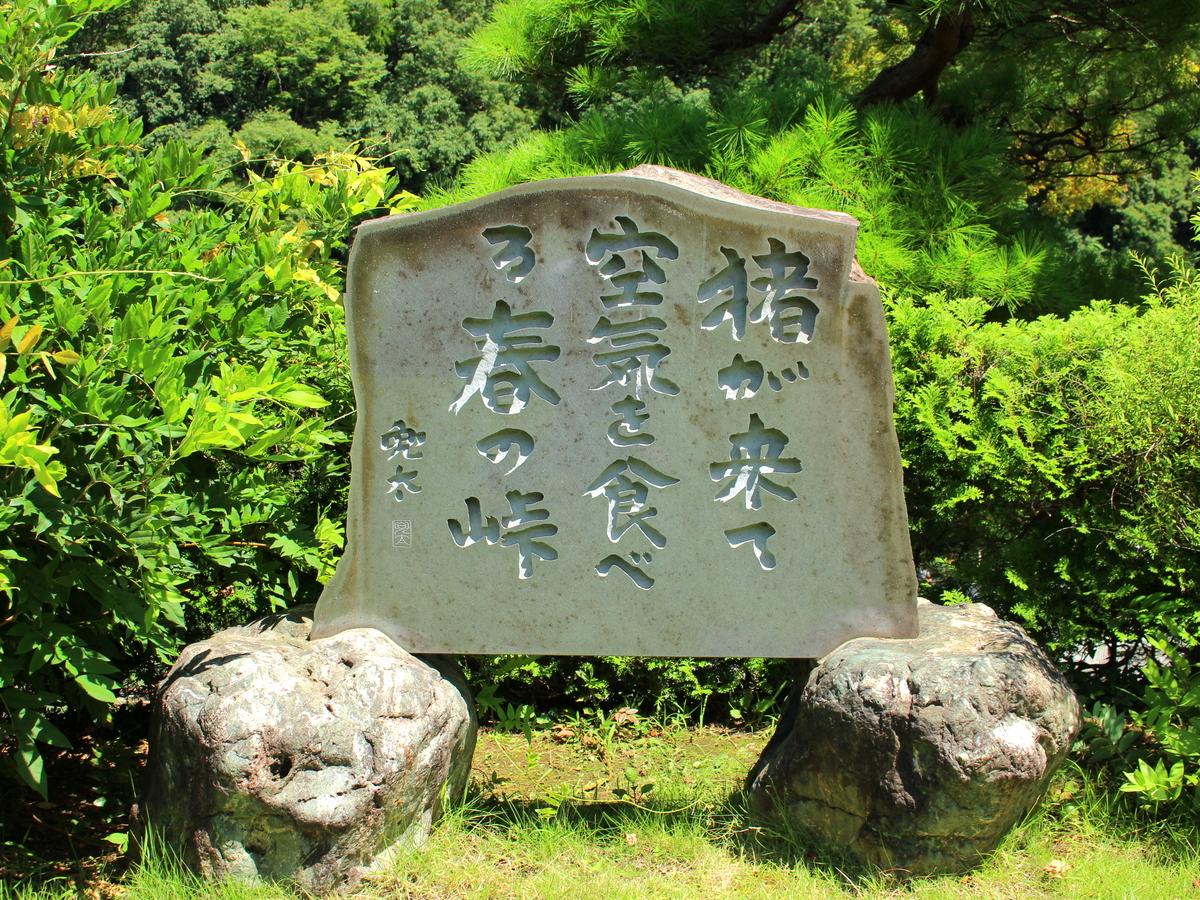 金子兜太氏の句碑はビューポイントの近くにあります。