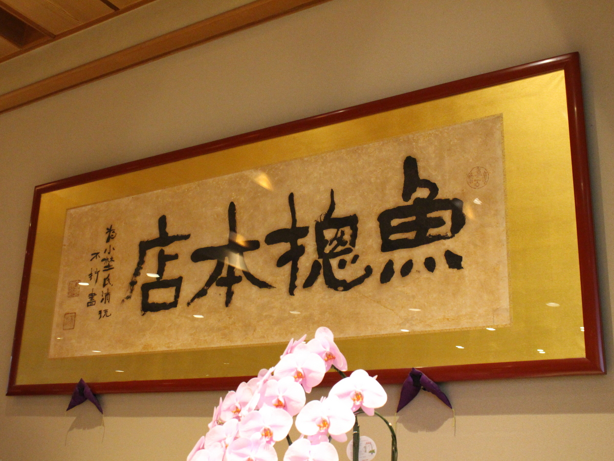 「新宿中村屋」の文字でおなじみ、中村不折によるものです。
