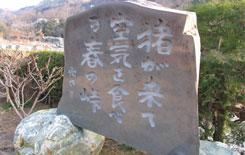 金子兜太先生の句碑