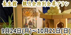 長生館企画観月会