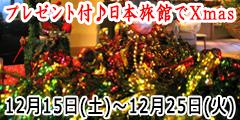 プレゼント付きクリスマスプラン