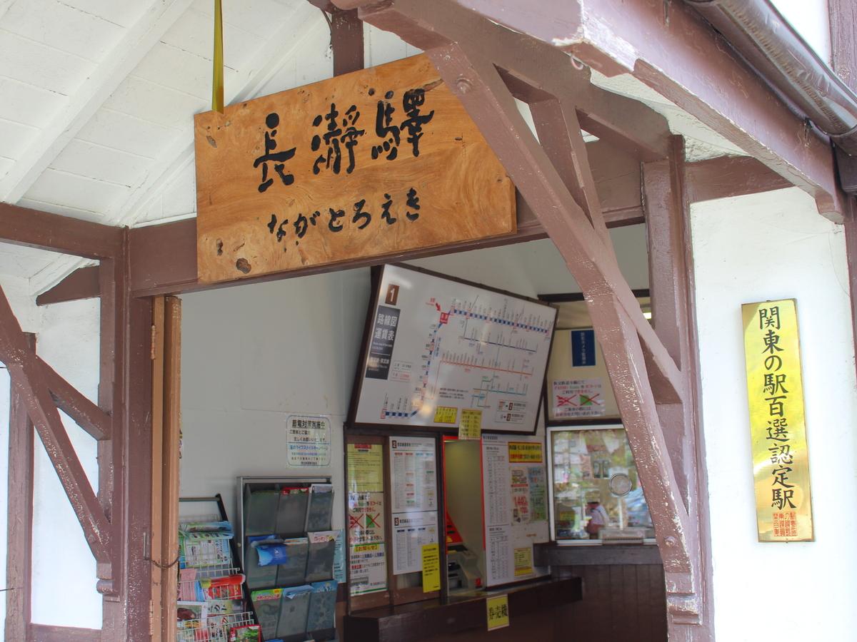 長瀞駅は「関東の駅百選」選出駅です。
