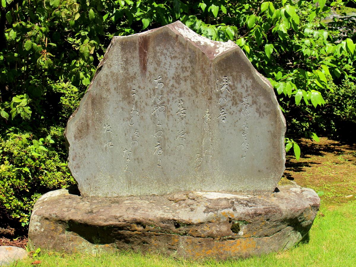 若山牧水の句碑はレストラン横から出てすぐのところにあります。
