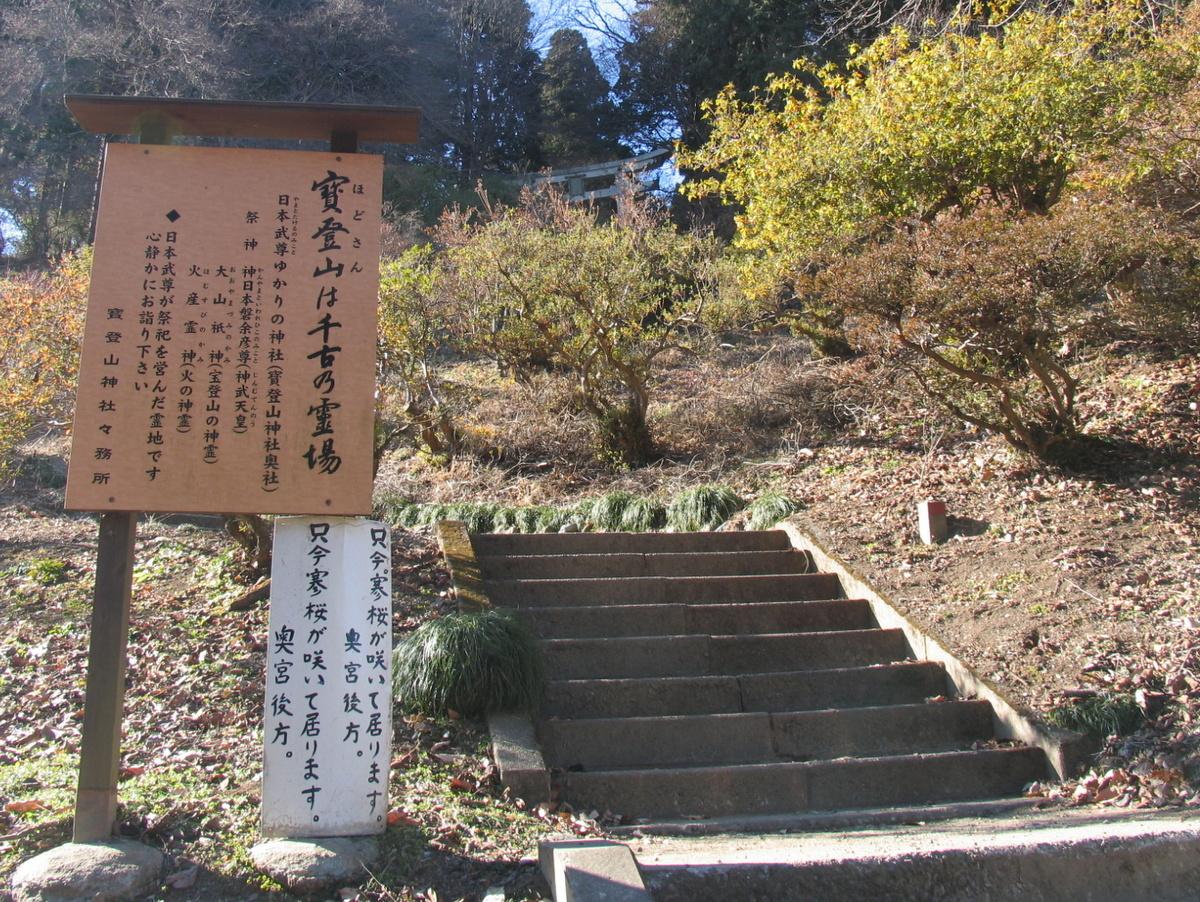 ツツジが咲く辺りに「日本武尊ゆかり」の記載があります。