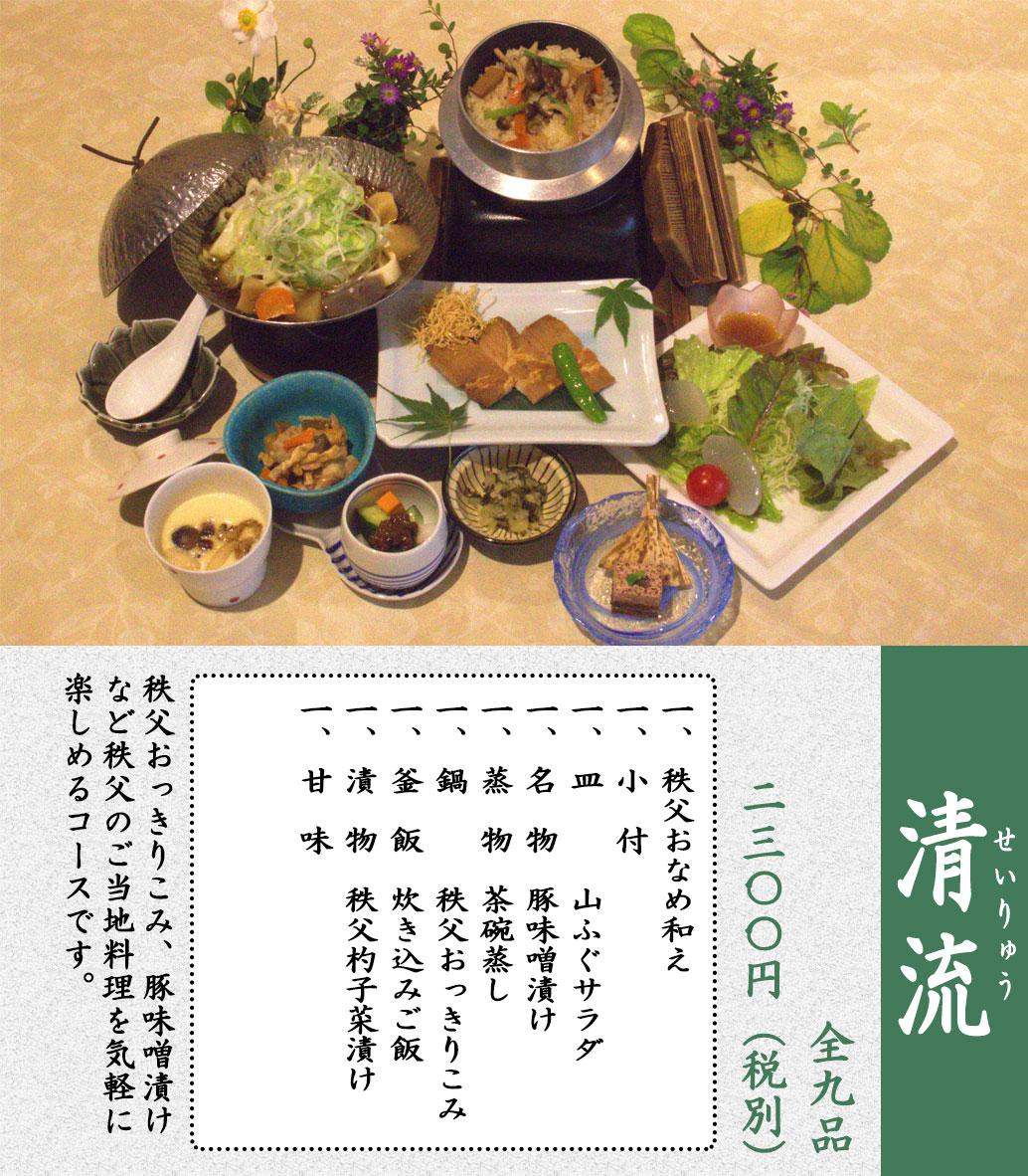 清流 2,300円