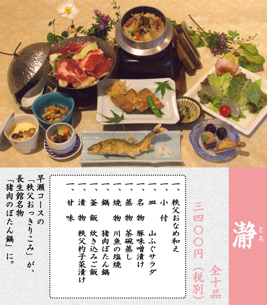 瀞 3,400円